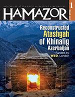 Hamazor-1-2017