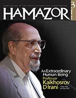 Hamazor-3-2017