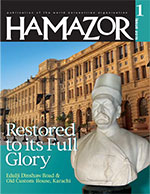 Hamazor-1-2016-1