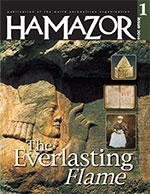 Hamazor-14-1-1
