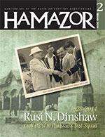 Hamazor-2014-2-1