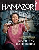 Hamazor-2015-2-1