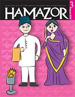 Hamazor-3-2016-1
