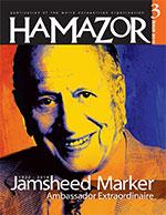 Hamazor 3 2018