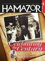 Hamazor 4 2018