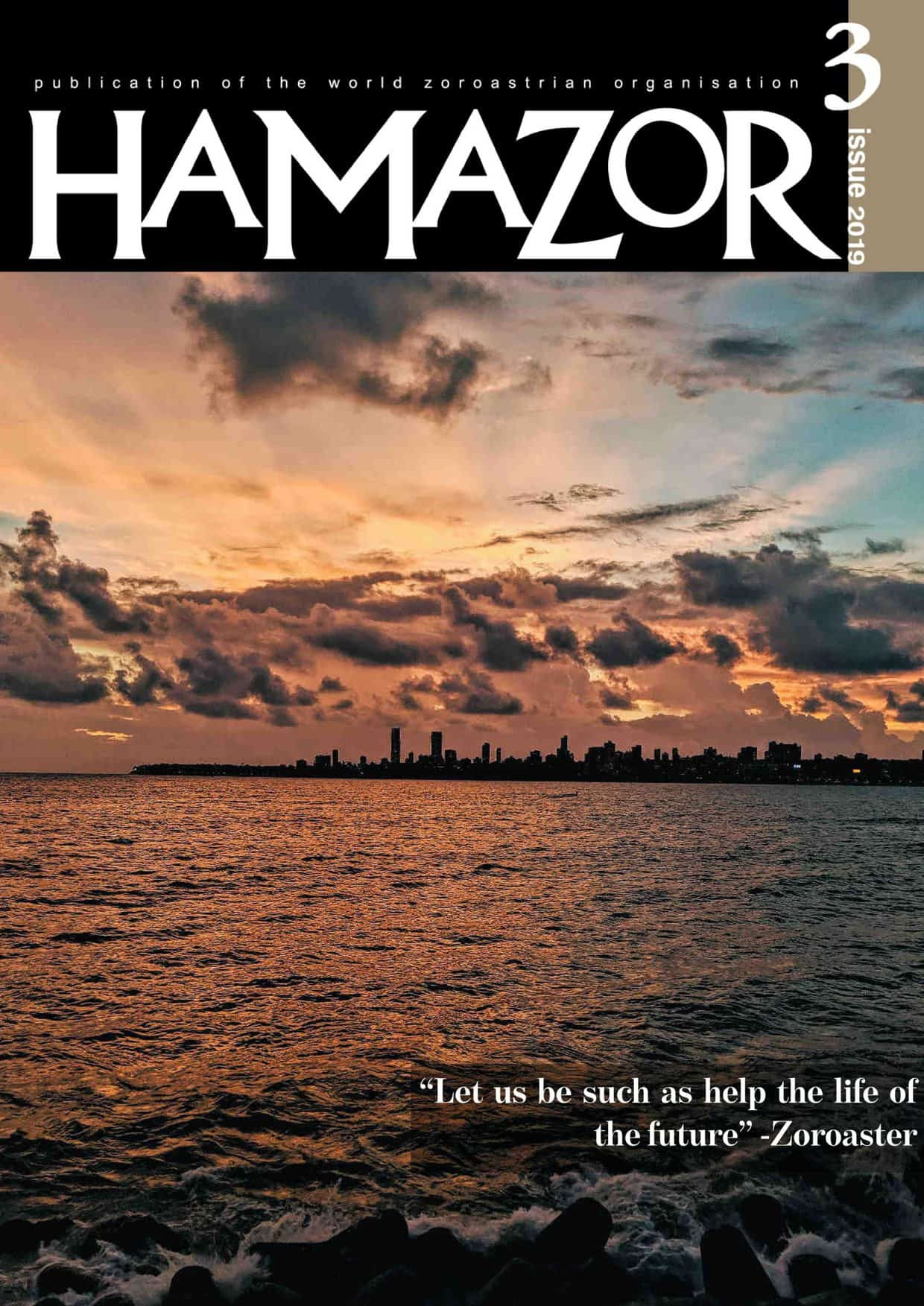 Hamazor Issue 3 2019
