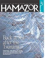 Hamazor 2005 3