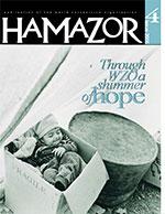 Hamazor 2005 4