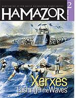 Hamazor 2007 2