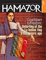 Hamazor 2007 3