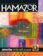 Hamazor 2007 4