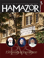 Hamazor 2009 3