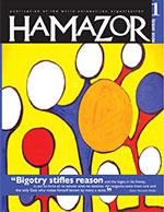 Hamazor 2008 1
